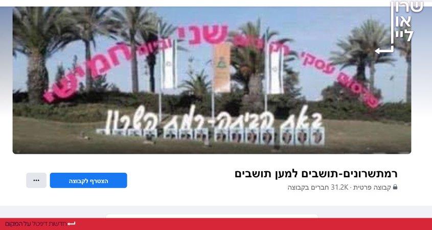 דף פייסבוק רמתשרונים - תושבים למען תושבים
