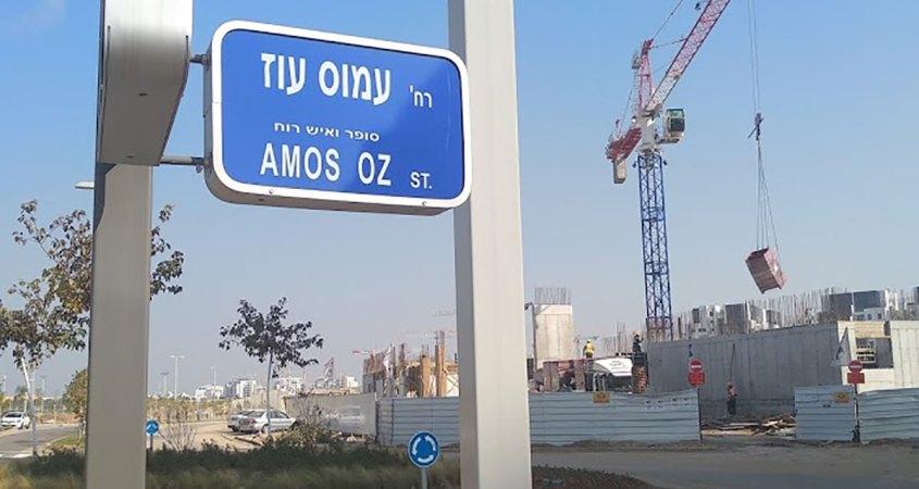 שלט רחוב עמוס עוז בהרצליה