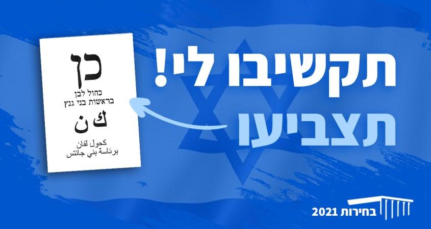 בחירות 2021 - תקשיבו לי. תצביעו כן כחול לבן בראשות בני גנץ