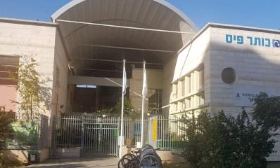 בית ספר דורון בשכונת נווה גן. ההורים זועמים.