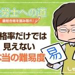 社会保険労務士(社労士)難易度