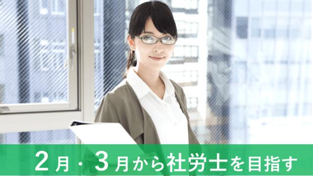 【社労士試験】2月〜3月から始めて6か月(半年)で一発合格するための勉強方法【スケジュール】
