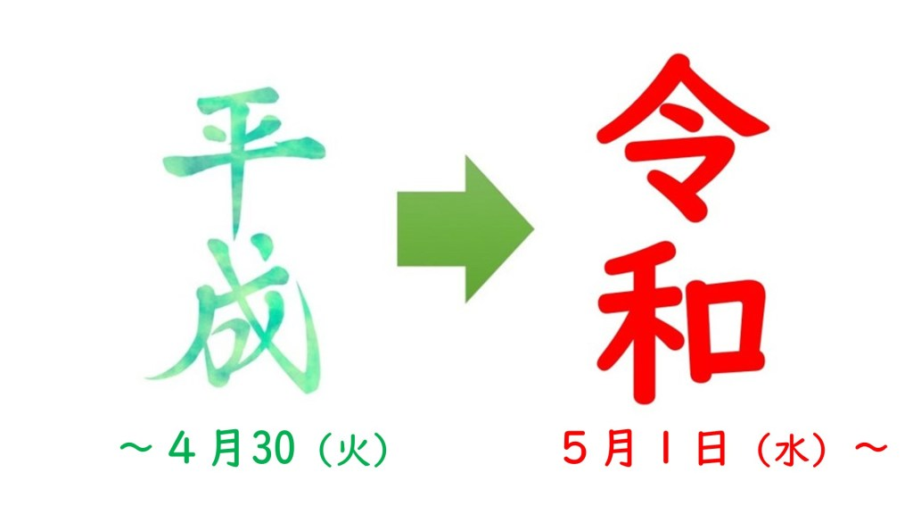 平成は4月30日まで】5月1日改元。「平成→令和」の法改正(読み替え ...