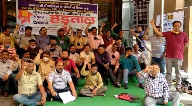 Jamshedpur-LIC-Strike : आइपीओ व विदेशी पूंजी निवेश बढ़ाये जाने के खिलाफ  हड़ताल पर रह एलआईसी के कर्मचारी, धरना-प्रदर्शन   Sharp Bharat
