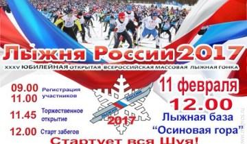 """""""Лыжня России 2017"""""""