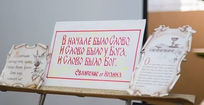 Декада Православной книги