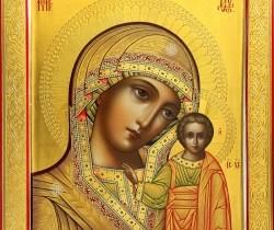 Праздник Казанской иконы Пресвятой Богородицы 4 ноября.