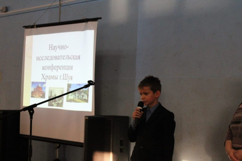 """Научно-исследовательская конференция """"Храмы г.Шуи"""""""