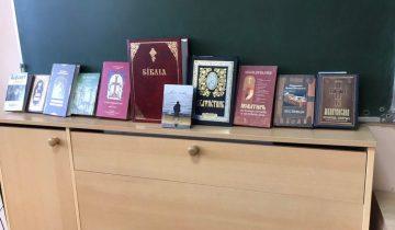 День православной книги в начальной школе