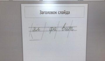 """Открытый урок """"Алфавит"""""""
