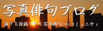 写真俳句のSNSコミュニティ~写真俳句ブログ