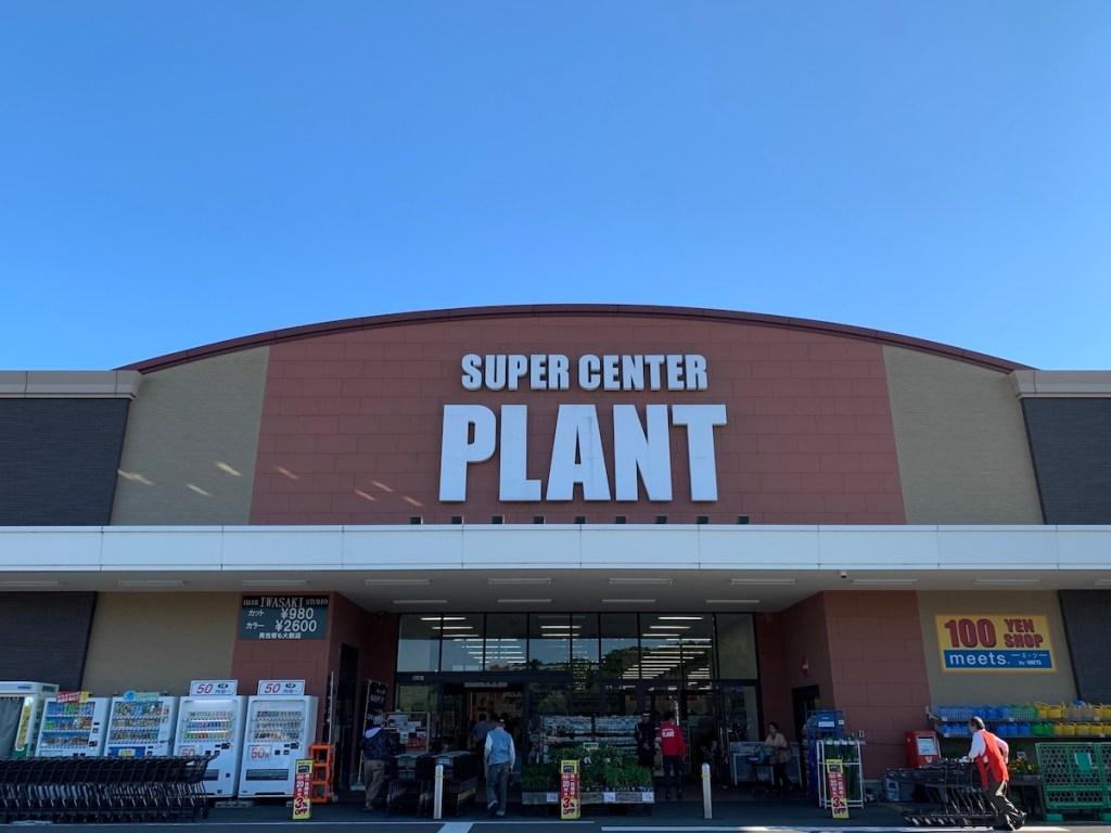 SUPERCENTER PLANT志摩店