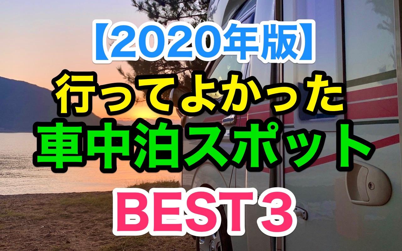 2020年版車中泊スポットBEST3