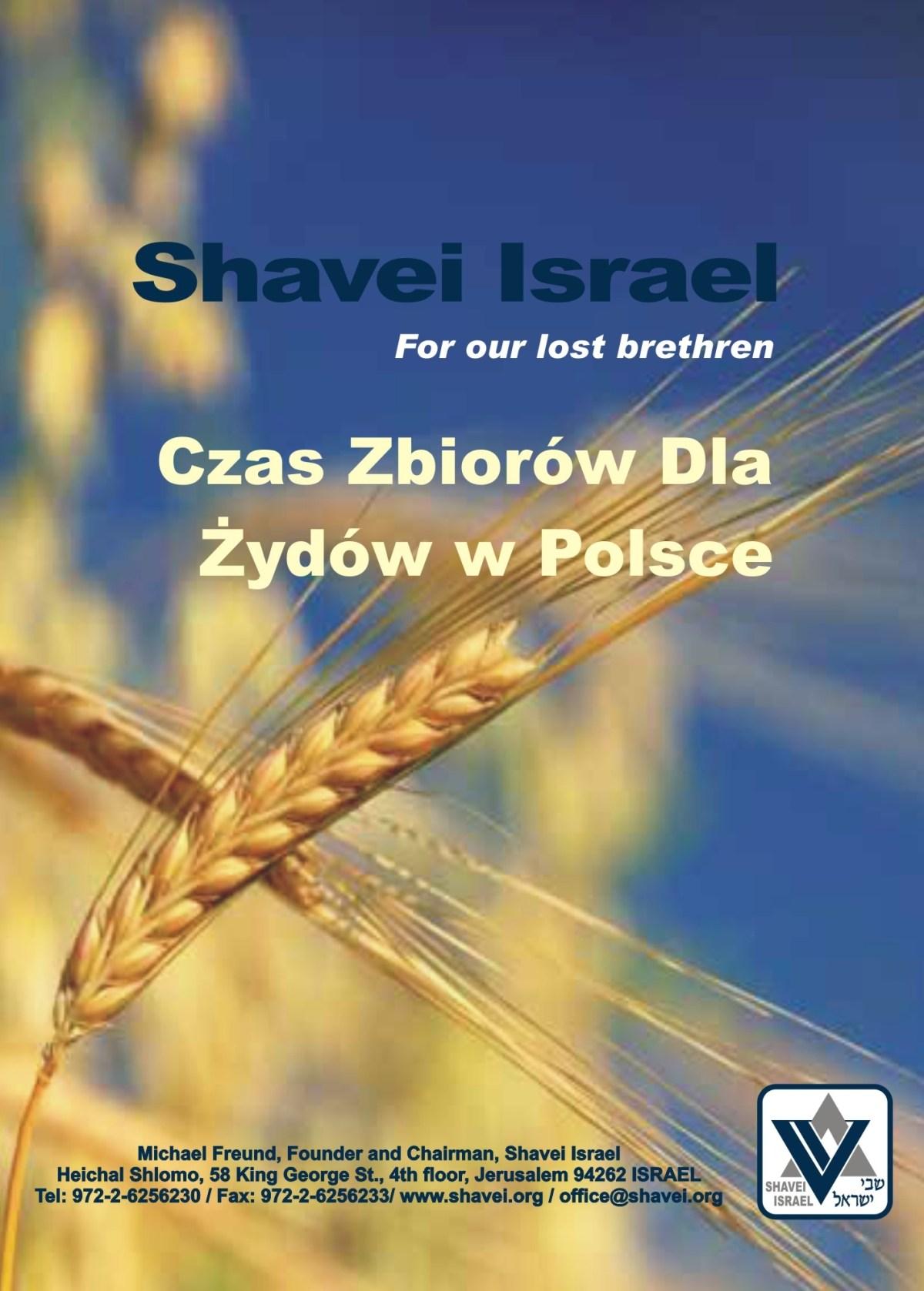 Booklet na Szawuot!