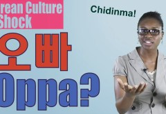 Culture Shock Korea: 오빠 (Oppa)