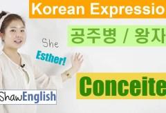 공주병 / 왕자병 – Conceited