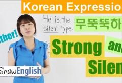 무뚝뚝하다 – Strong and Silent Type