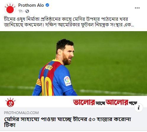 use social media post watermark like prothom alo