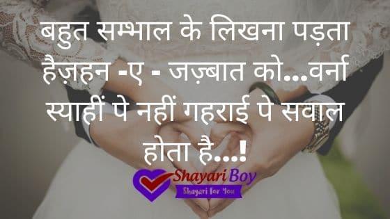 Love Shayari in Hindi | Hindi Shayari