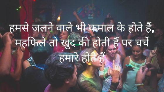 ऐटीट्यूड स्टेटस हिन्दी