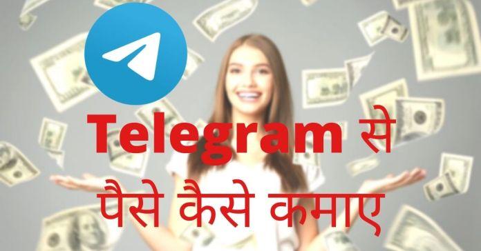 Telegram से पैसा कैसे कमाए