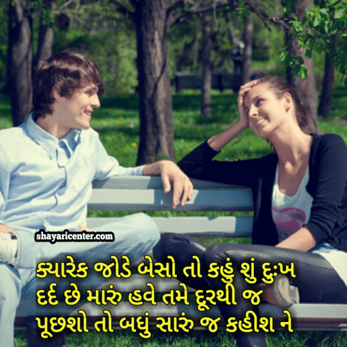 status in gujarati for facebook