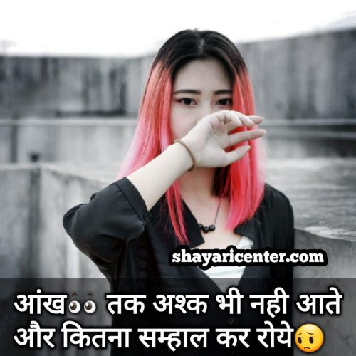Very Sad Girl Quotes Images