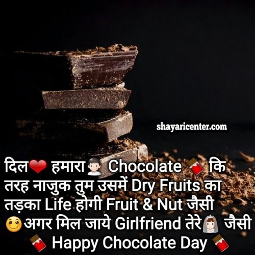 Messages for Chocolate Day