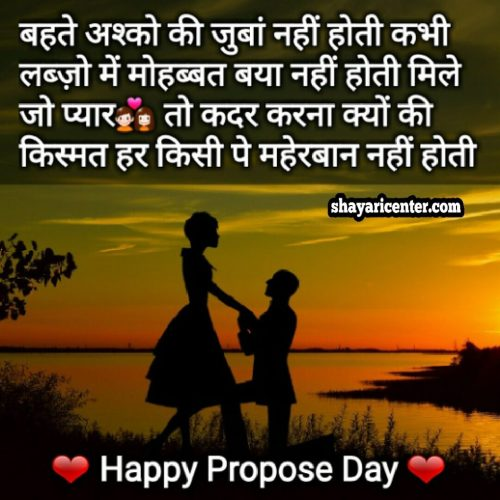 happy propose day sms in hindi for heart touching