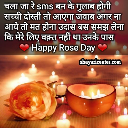 Hindi Rose Day SMS