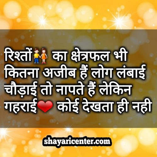 a motivational thought in hindi