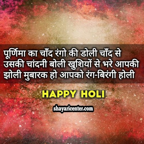 happy holi wishes image for all family and friends