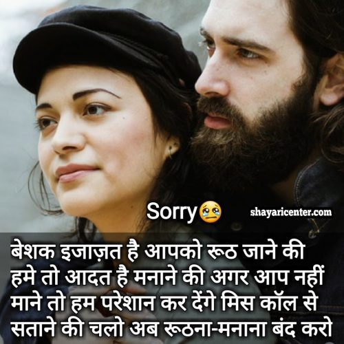 couple sorry images for best friend
