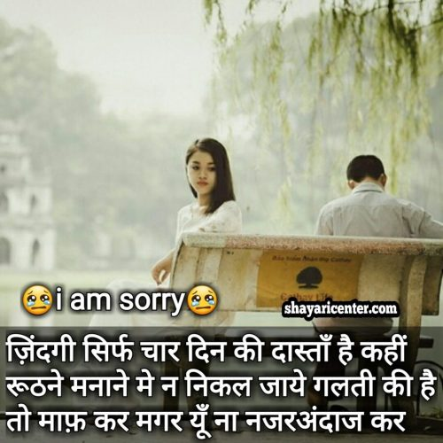 love sorry sms in hindi