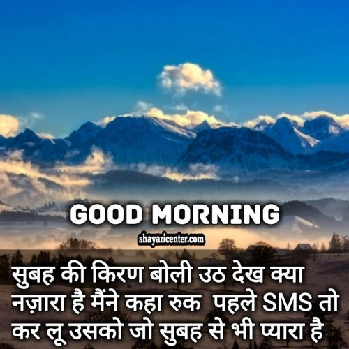 best romantic good morning images in hindi