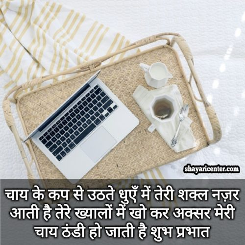 good morning images in hindi quotes