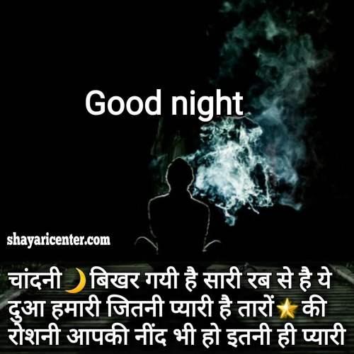 love good night shayari image download
