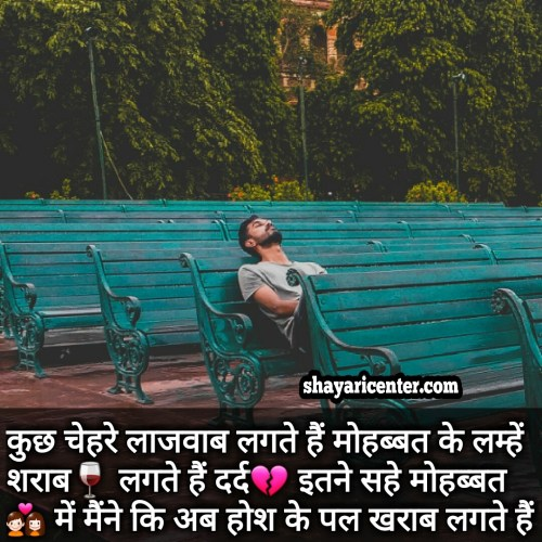 sad drunk love quotes in hindi with images free download for whatsapp