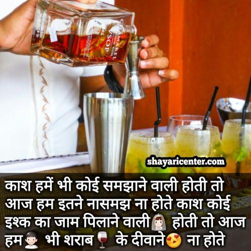 daru sad shayari in hindi with images and quotes