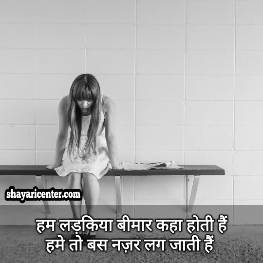 girls attitude wallpaper in hindi with quotes