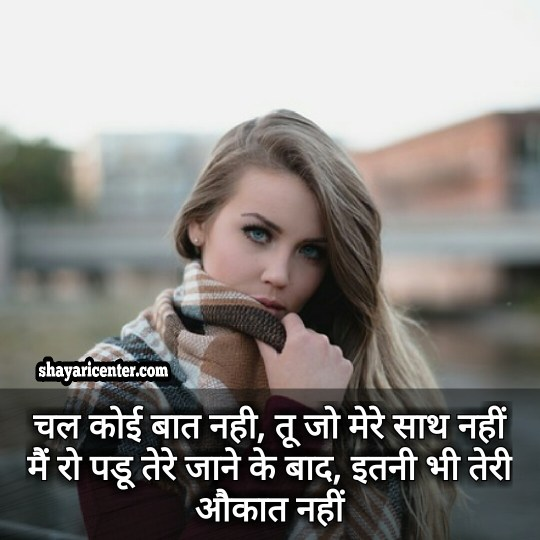 girl attitude quotes pictures in hindi for twitter