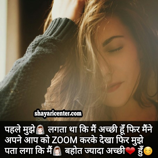 attitude status in hindi against girl