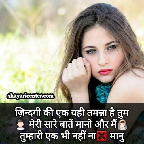 girl attitude shayari status in hindi with images