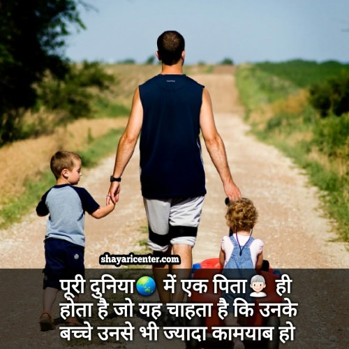 happy fathers day status in hindi for whatsapp