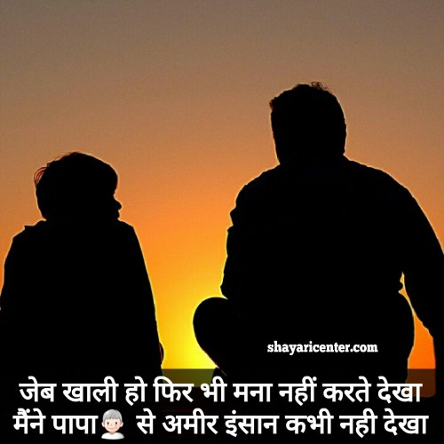 happy fathers day poems in hindi for whatsapp