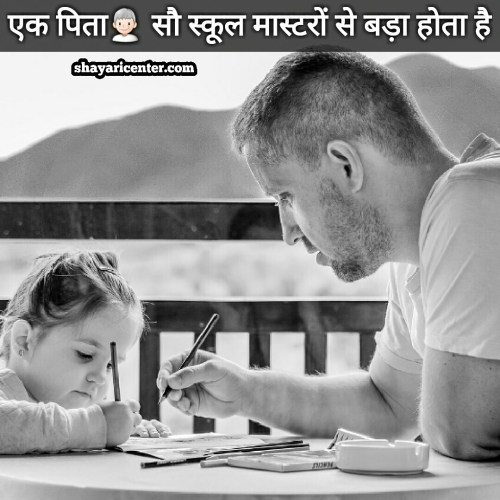 dad and daughter love quotes with images for whatsapp status