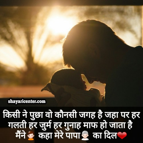 happy fathers day images and messages in hindi for instagram