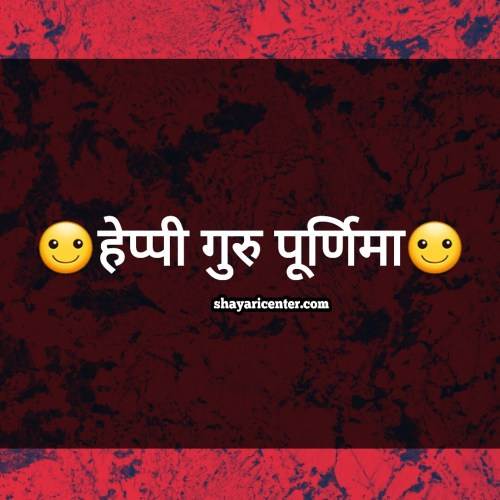guru purnima msg in hindi with images
