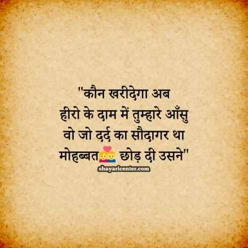 Emotional Shayari In Hindi On Life Image