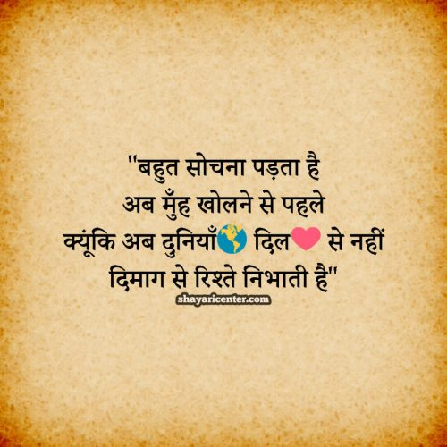 Motivational Images For Life In Hindi